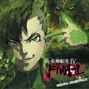 真 女神転生4 FINAL オリジナル サウンドトラック (ゲーム ミュージック)