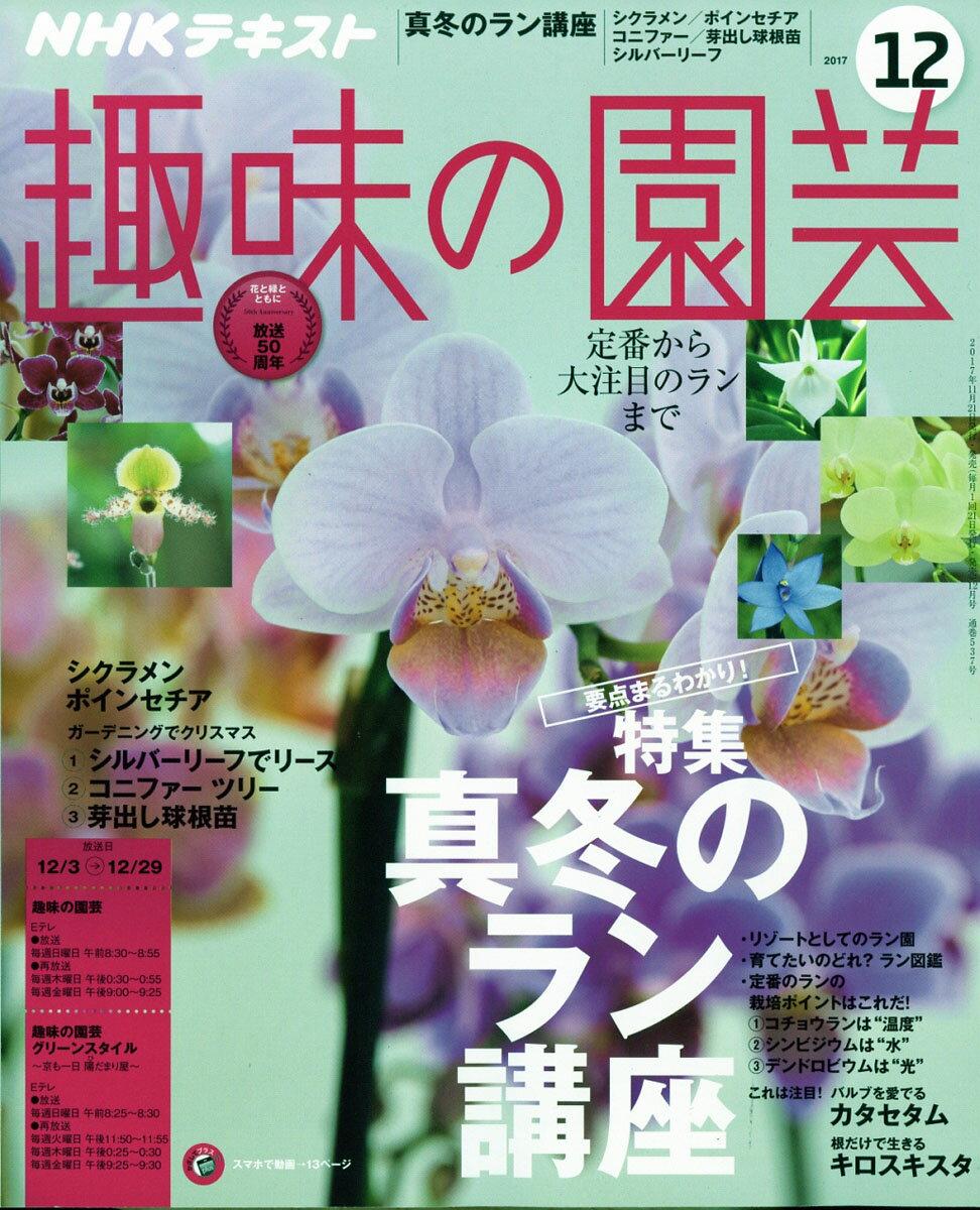 NHK趣味の園芸2017年12月号[雑誌]