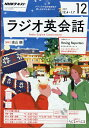 NHK ラジオ ラジオ英会話 2017年 12月号 [雑誌]