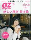 OZ magazine Petit (オズマガジンプチ) 2017年 12月号 [雑誌]
