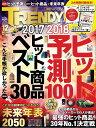 日経 TRENDY (トレンディ) 2017年 12月号 [雑誌]