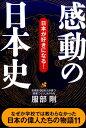 感動の日本史 [ 服部剛 ] - 楽天ブックス