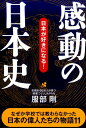 感動の日本史 [ 服部剛 ]