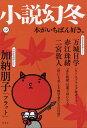 小説幻冬 2017年 12月号 雑誌