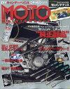 MOTO MAINTENANCE (モトメンテナンス) 2017年 12月号 [雑誌]