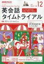 NHK ラジオ 英会話タイムトライアル 2017年 12月号 [雑誌]
