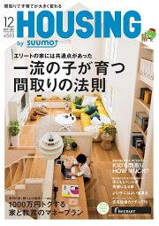 月刊 HOUSING (ハウジング) 2017年 12月号 [雑誌]