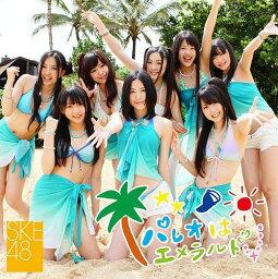 パレオはエメラルド(TypeA CD+DVD) [ <strong>SKE48</strong> ]