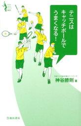 テニスはキャッチボールでうまくなる! (Ikeda sports library) [ 神谷勝則 ]