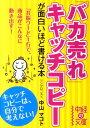 「バカ売れ」キャッチコピーが面白いほど書ける本 [ 中山マコト ]