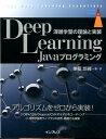 Deep Learning Javaプログラミング [ 巣篭悠輔 ]
