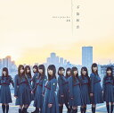 不協和音 (Type-D CD+DVD) [ 欅坂46 ]