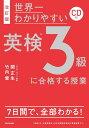 改訂版 CD付 世界一わかりやすい 英検3級に合格する授業 関 正生