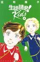 生徒諸君! Kids(4) (BE LOVE KC) [ 庄司 陽子 ]
