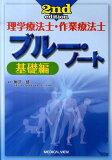 理学療法士・作業療法士ブルー・ノート(基礎編)2nd edit [ 柳澤健(理学療法) ]