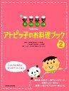 アトピッ子のお料理ブック(2) [ アレルギーの子を持つ親の会「かたつむり」 ]