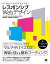 HTML5+CSS3でつくる!レスポンシブWebデザイン 現場で使える最新コーディング [ 大串肇 ]