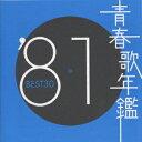 青春歌年鑑BEST30 ′81 [ (オムニバス) ]