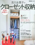 吉川永里子のクローゼット収納