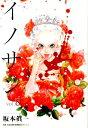イノサン(8) (ヤングジャンプコミックス)