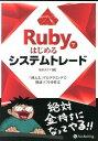 Rubyではじめるシステムトレード [ 坂本タクマ ]