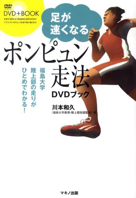 足が速くなるポンピュン走法DVDブック 福島大学陸上部の走りがひとめでわかる! [ 川本和…...:book:13635838