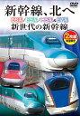 新幹線、北へ E6系/E5系/H5系&E7系 新世代の新幹線 [ (鉄道) ]