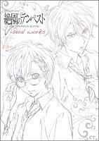 絶園のテンペスト〜THE CIVILIZATION BLASTER〜Visual