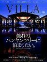 VILLA Resort & Travel(vol.1(2017 SPRI)