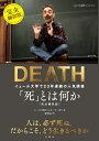 「死」とは何か イェール大学で23年連続の人気講義 完全翻訳版 [ シェリー・ケーガ
