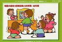幼年版連続絵カード [ ことばと発達の学習室M ]