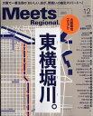 Meets Regional (ミーツ リージョナル) 2018年 12月号 [雑誌]