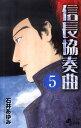 信長協奏曲(5) [ 石井あゆみ ]