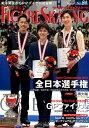 ワールド・フィギュアスケート(No.84) 全日本選手権/G...
