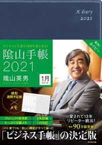 ビジネスと生活を100%楽しめる! 陰山手帳2021(ネイビー) [ 陰山 英男 ]