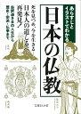あらすじとイラストでわかる日本の仏教 (文庫ぎんが堂) 知的発見!探検隊