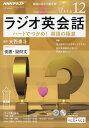 NHK ラジオ ラジオ英会話 2018年 12月号 雑誌