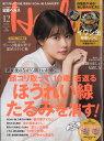 日経 Health (ヘルス) 2018年 12月号 [雑誌]