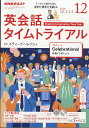 NHK ラジオ 英会話タイムトライアル 2018年 12月号 雑誌