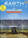 EARTH JOURNAL (アースジャーナル)vol.6 ...