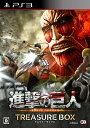 進撃の巨人 TREASURE BOX PS3版