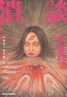 伊藤潤二傑作集(11)