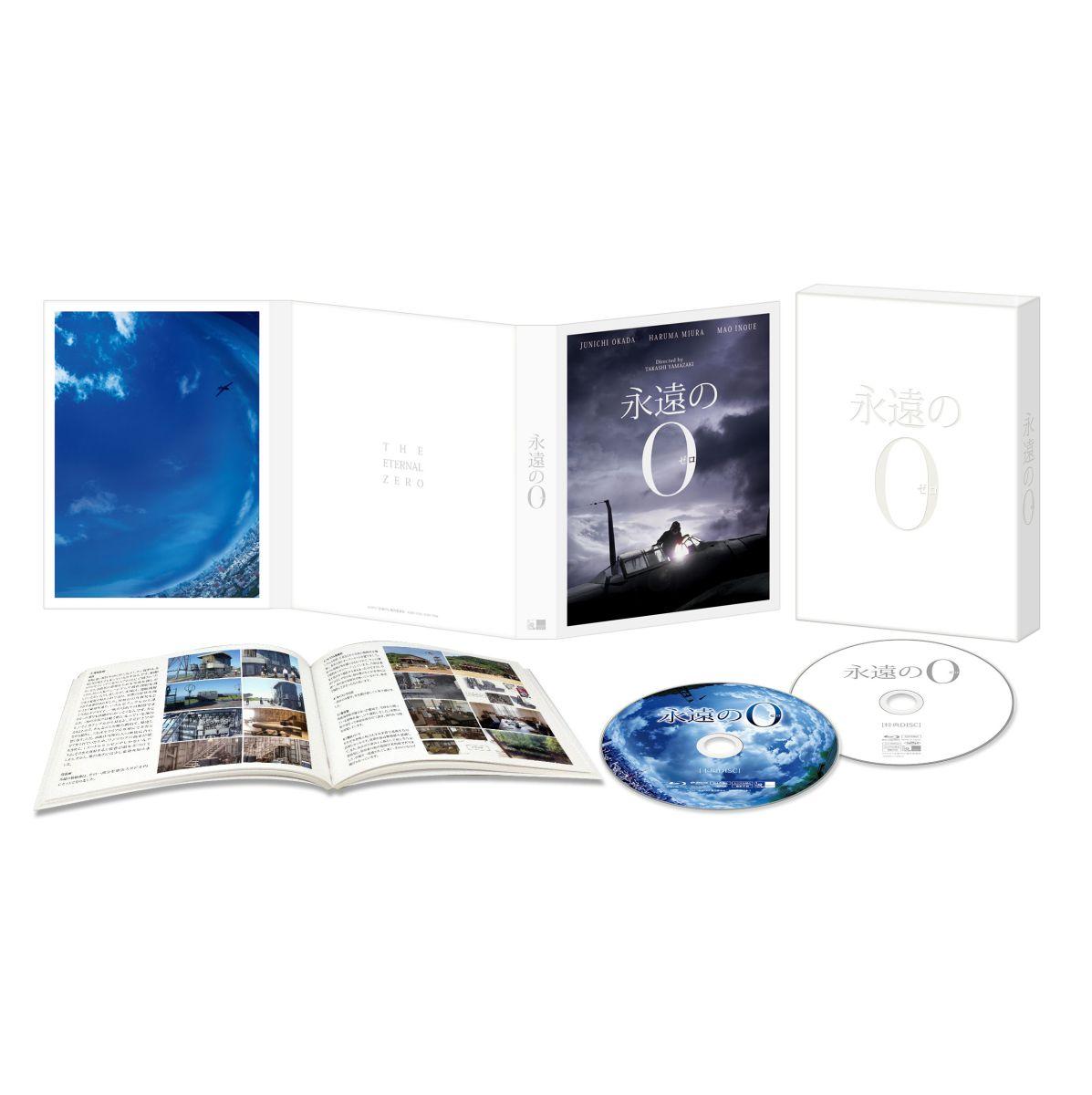 永遠の0 Blu-ray豪華版 【初回生産限定仕様】【Blu-ray】 [ 岡田准一 ]...:book:16940983