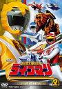 スーパー戦隊シリーズ::超獣戦隊ライブマン VOL.2 [ 嶋大輔 ]