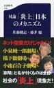 対論 「炎上」日本のメカニズム (文春新書) [ 佐藤 健志 ]