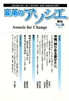 変革のアソシエ(no.20(2015.4))