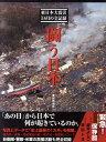 闘う日本 東日本大震災1カ月の全記録 [ 産業経済新聞社 ]