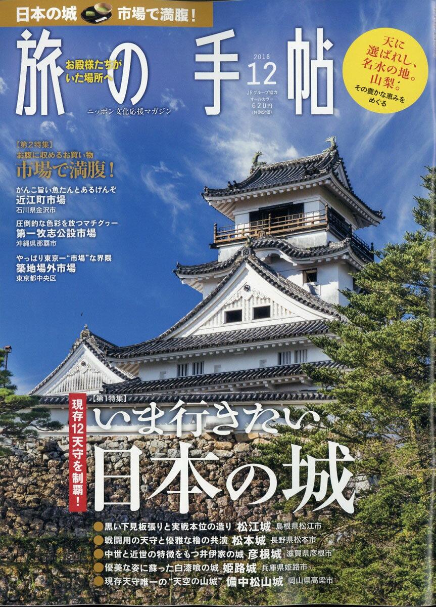 旅の手帖2018年12月号[雑誌]
