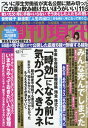 週刊現代 2018年 12/1号 [雑誌]