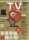 TV station (テレビステーション) 関東版 2018年 12/15号 [雑誌]